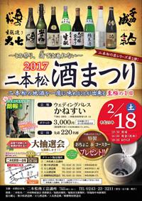 松尾大社 酒-1グランプリ